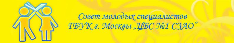 Государственное бюджетное учреждение культуры города москвы централизованная библиотечная система